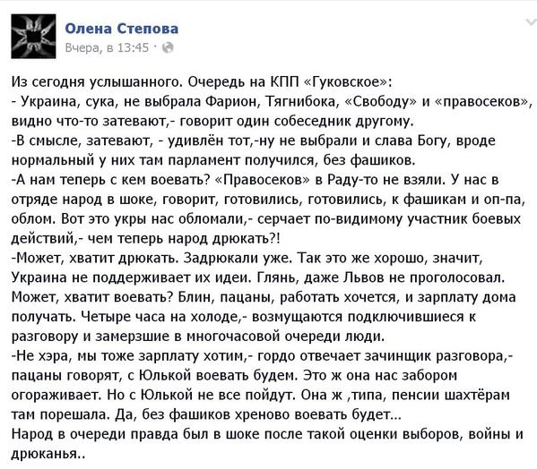Террористы активизировали обстрелы позиций украинской армии в зоне АТО - Цензор.НЕТ 5412