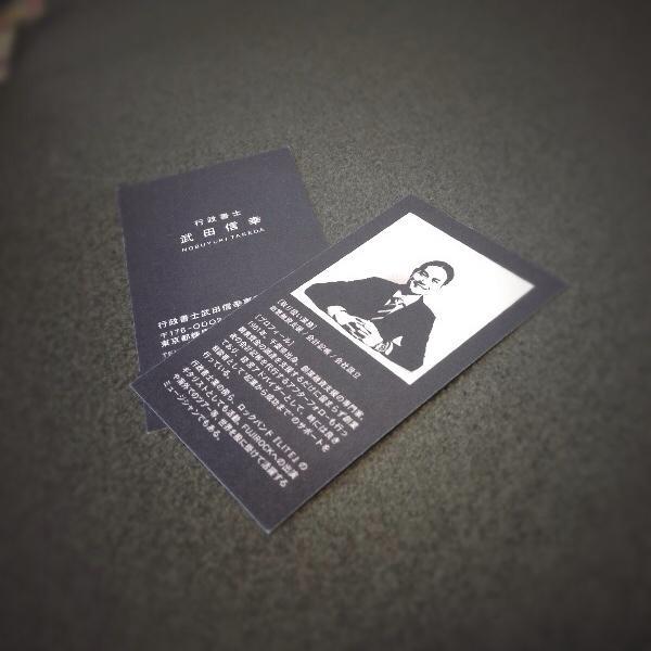 仕事の話。世界を股に掛け活躍するインストバンド『LITE』のGt.武田が行政書士の国家資格を取り、この度めでたく開業した。そんな友人でもある武田の名刺をデザインしました。数字に弱い音楽界隈の皆様、行政書士武田信幸事務所を何卒ご贔屓に。 http://t.co/fH5KuoAjqR