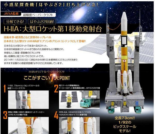 なんか、エプソンからこんなお知らせが来た! 小惑星探査機「はやぶさ2」打ち上げ記念 http://t.co/ONN2yhAXwZ http://t.co/LX6N9Q2yDe