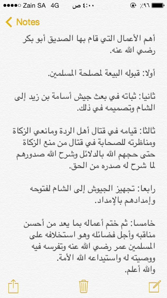 اعمال ابو بكر الصديق