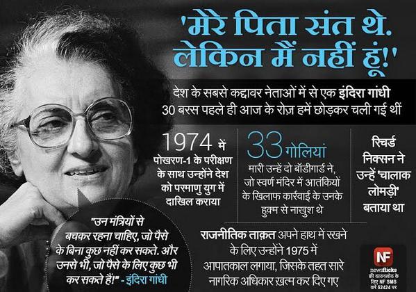 Newsflicks Hindi On Twitter À¤¸à¤² À¤® Indiragandhi À¤œ À¤¨ À¤¹ À¤¨ À¤ª À¤° À¤• À¤¯ À¤— À¤— À¤— À¤¡ À¤¯ À¤¸ À¤†à¤¯à¤°à¤¨ À¤² À¤¡ À¤¤à¤• À¤• À¤¸à¤«à¤° Http T Co Fuvjniteeq Indira gandhi's journey from 'gungi gudiya' to 'durga'. ग ग ग ड य