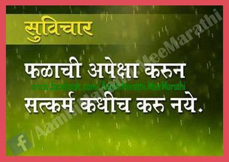 Aamhi Marathi On Twitter Aamhimarathi Suvichar Marathi
