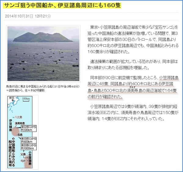 """ロシアだと、、撃沈されます!@JP_Quest: サンゴ狙う中国船か、伊豆諸島周辺にも160隻    http://t.co/IzE4ou4Uyd  尖閣諸島は遠い沖縄の話しだと達観していた平和ボケ諸君。目を覚ませ!  http://t.co/sHSWmSEfgq"""""""