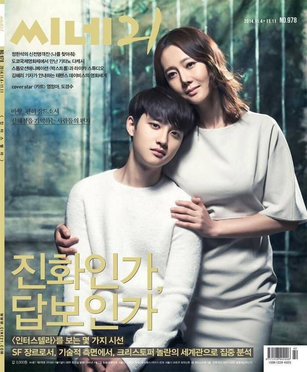 Sment Exo On Twitter 141031 Cine21 Update With Do Kyungsoo For