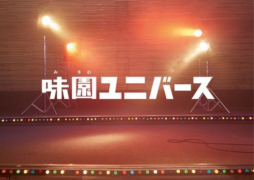 関ジャニ∞ 渋谷すばるさん主演 映画「味園ユニバース」予告動画&主題歌公開情報☆
