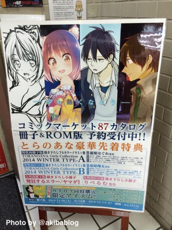 冬コミカタログ、とら特典の告知でた。男性向けはカラーイラスト集。作家さんの名前は画像で  #akiba