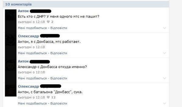 СБУ задержало в Донецкой области двух боевиков - Цензор.НЕТ 6467