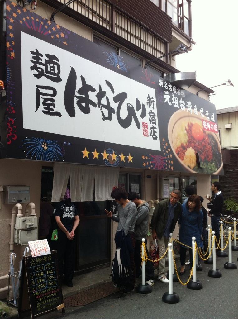 麺屋はなび新宿店 http://t.co/pipgSms36y