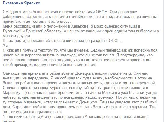 Через украинско-российскую границу отмечается рекордное движение людей в камуфляже, - ОБСЕ - Цензор.НЕТ 5232