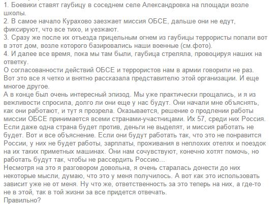 Через украинско-российскую границу отмечается рекордное движение людей в камуфляже, - ОБСЕ - Цензор.НЕТ 280