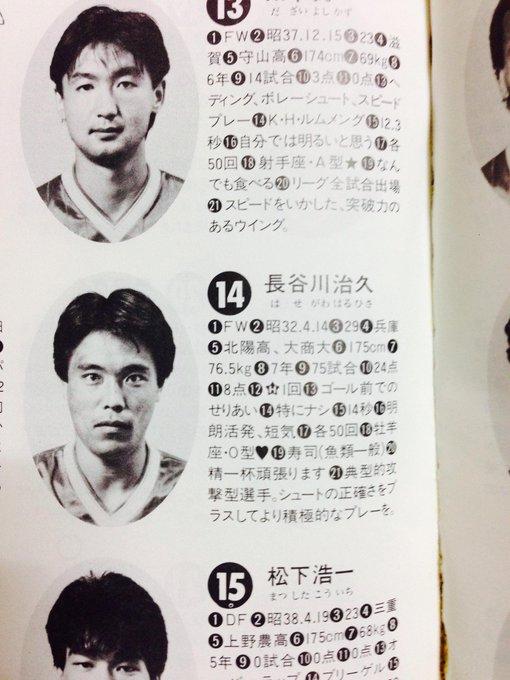 1986〜1987 JSLプログラムの写真...