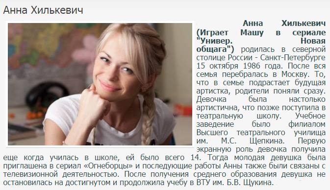 Анна хилькевич рост вес