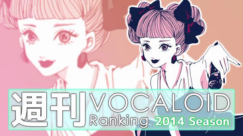 週刊VOCALOIDとUTAUランキング #368・310 [Vocaloid Weekly Ranking #368] B1bANUHCAAEffxT