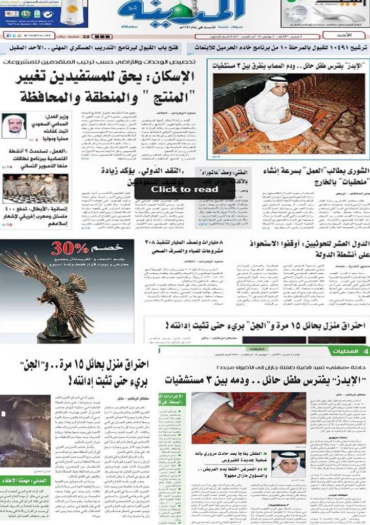 المحرر الذي يضع بصمته على الصفحة الأولى في صحيفته مميز، أما من يضعها مرتين في اليوم نفسه فهو عبقري #سلطان_الرباشي http://t.co/NvANyUYKzl
