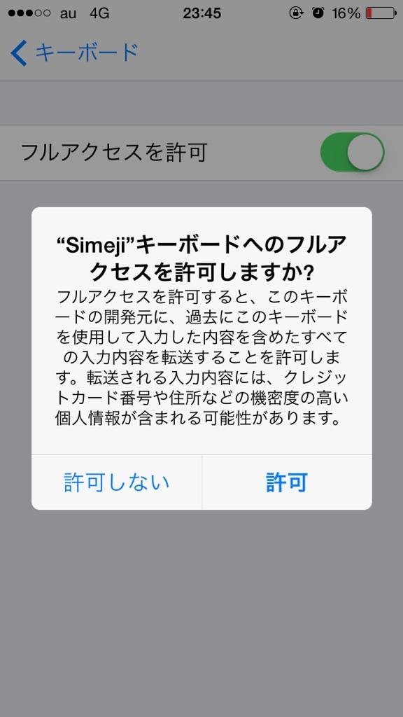 これ、入れた人だけの脅威じゃないですよね。Simeji使って入力された全情報ってことは… RT @tamai1961: これはあかん。 @banapa_P: iOS8ヤバすぎるな。何も考えず許可を押すバカ量産で個人情報は死んだ http://t.co/hxwln7u45i