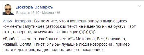 В Донецке голосовали за несуществующую реальность, - The Guardian - Цензор.НЕТ 7488
