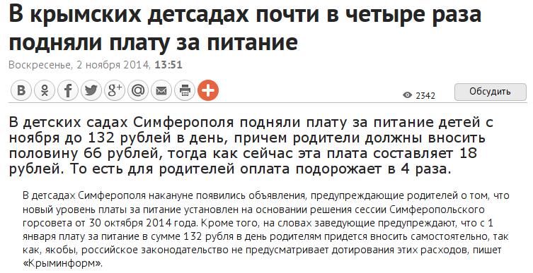 Севастопольцев призвали к жесткой экономии воды - Цензор.НЕТ 449