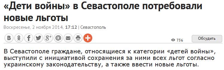 Севастопольцев призвали к жесткой экономии воды - Цензор.НЕТ 7334