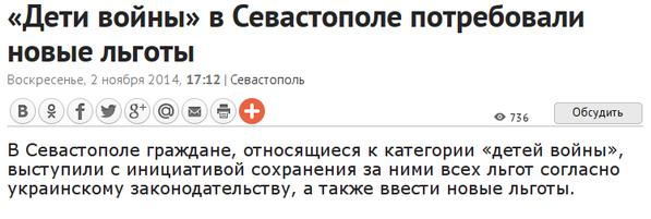 Севастопольцев призвали к жесткой экономии воды - Цензор.НЕТ 2489