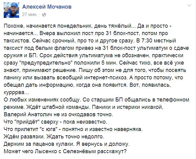 """Было ошибкой взять в """"Волю"""" Юрия Деревянко. Это очень талантливый мошенник, - Соболев - Цензор.НЕТ 9860"""