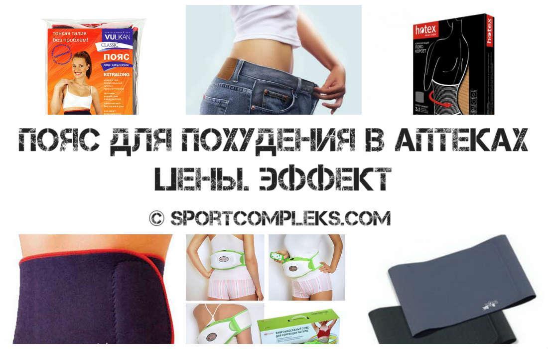 Пояс для похудения аптеки