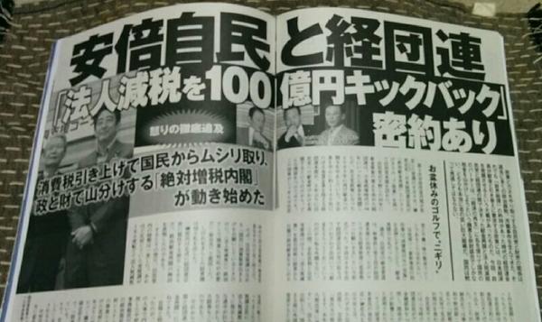 自民党と経団連…最低の下衆だ。RT @siro_nagasu 「法人減税を100億円キックバック」密約「自民党と経団連の間で決まった献金再開と法人税減税とのバーターは、「経済の再生」に名を借りて国民の税金を山分けしようと・」週刊ポスト http://t.co/RXp0eCiZP0