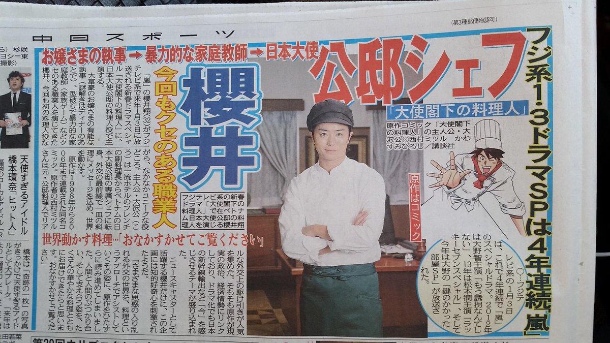 翔さんドラマ記事 中日スポーツ(東海) http://t.co/JKjlM9Cchz