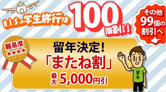 留年決定!で気落ちしてるキミ。元気を出して!H.I.S.はそんなキミを応援します!「またね割」で旅行代金が最大5,000円引!その他99個の割引をご用意!H.I.S.学生100個割はコチラ http://t.co/TyW3cSzw4L http://t.co/uAzaQwzlIj