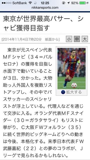 いつからFC東京が東京になったのですか…。 http://t.co/1kMcjZq9iC