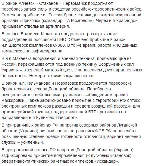 Боевикам и российским военнослужащим на Донбассе приказано не вступать в контакт друг с другом, - Тымчук - Цензор.НЕТ 7909