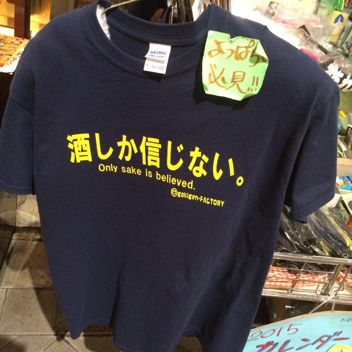 このTシャツが似合うフォロワさんが数名おるな pic.twitter.com/3N950F3RdX