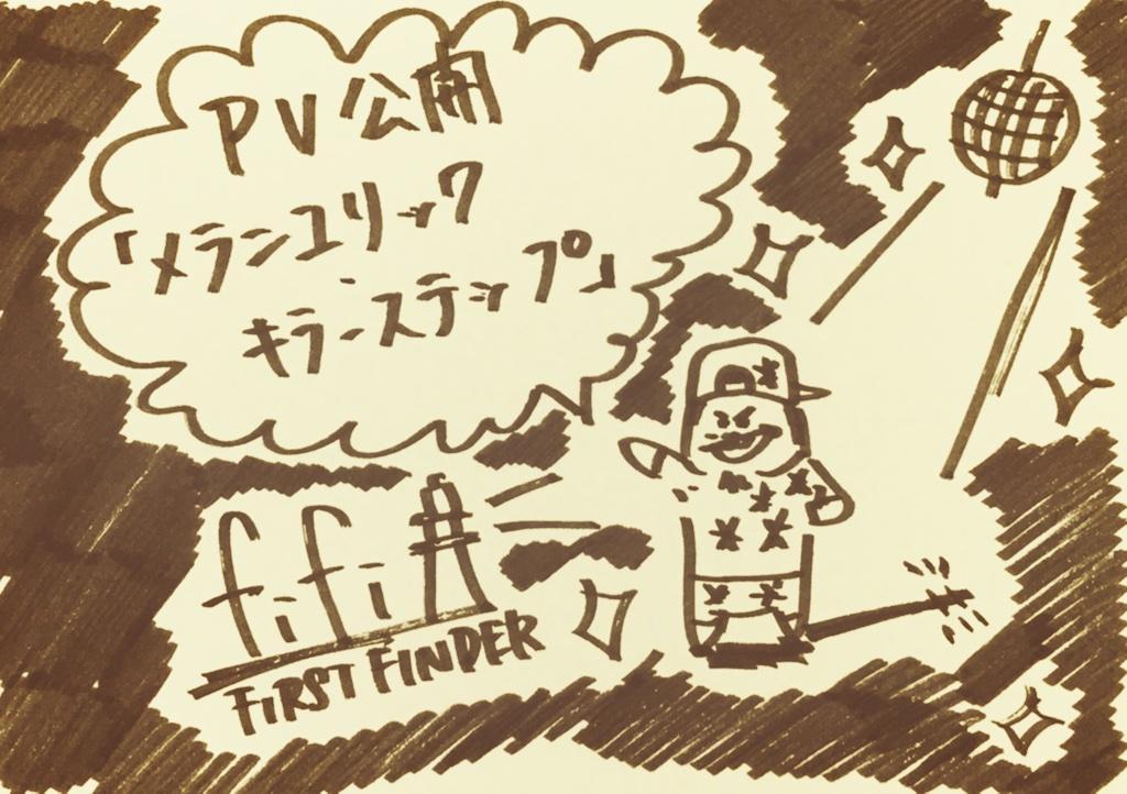 【えっ!?曲もMVも俺もカッケー!】 明日発売《メランコリック・キラーステップ/思い出を絵に描いて》からメランコリック・キラーステップのMVを公開です!  とくと御覧あれ!! http://t.co/ud2BaGpzCV http://t.co/KL48Z8aZ2v