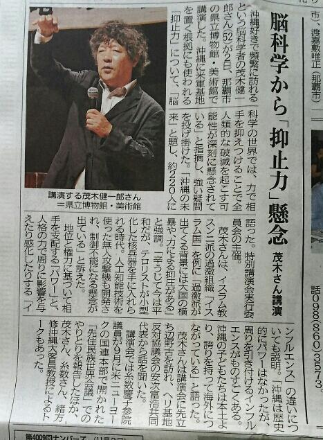 タイムス社会面 茂木健一郎さん @kenichiromogi が県立博物館・美術館で講演「(抑止力について)脳科学の世界では、力で相手をおさえつけることで全人類が破滅を起こす可能性が深刻に懸念されている」 http://t.co/26WBBVMcXS