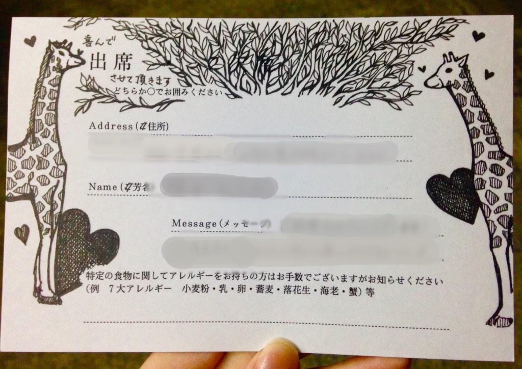 結婚式招待状返信アレルギー