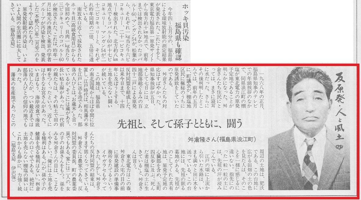 @bilderberg54 福島県の人に「舛倉隆さんの御親族はご無事ですか」って聞いても答えられる人いないのがあきれた現実。自分の高校時代に東北電力の原発建設を命がけで粉砕した偉人。ソ連原発事故当時じゃ少なからず舛倉氏へ敬意持ってた。 http://t.co/CD2r6y0fyD