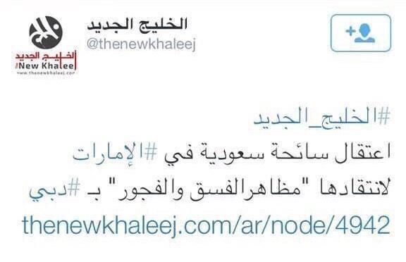 يوتيوب إعتقال سعودية انتقدت مظاهر الفسق والفجور في دبي