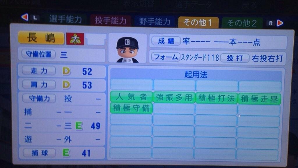 パワプロ キャプテン茂野吾郎