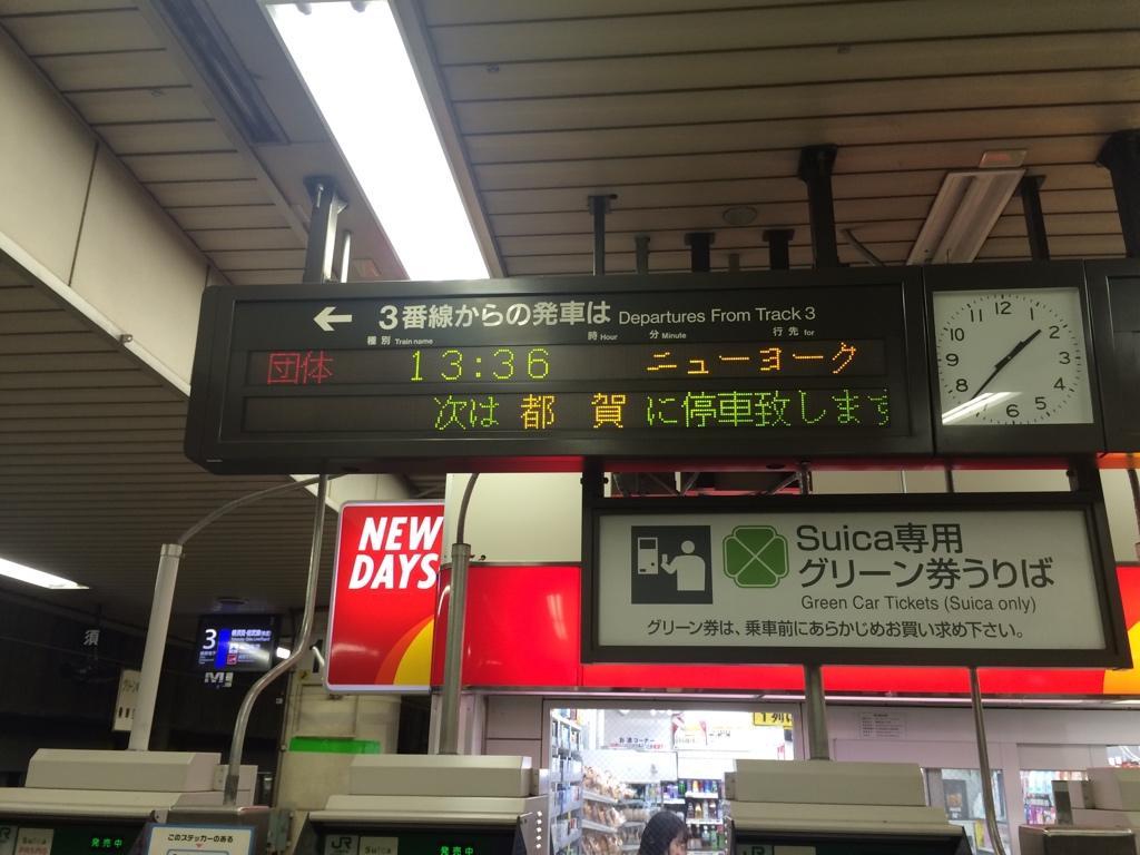 家に帰ろうと思って総武線快速のホームに来たつもりなんだけど、同じホームからニューヨーク行きの電車が出るらしい pic.twitter.com/55HRZ009fB