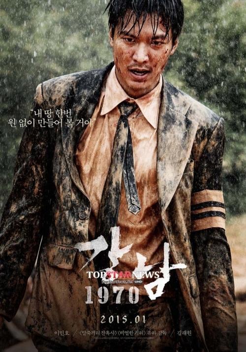 Lee Min Ho�nun G�c�: Gangnam 1970 ,11 Asya �lkesine Sat�ld� /// 06.11.2014