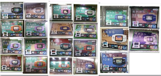 凄いです!コンプリートです!!RT @F__more: 増田さん!今日首都圏のJRの駅を巡ってポケモンの広告の写真を撮ってきたのですが、21種類で全てでしょうか? ルビー・サファイアを遊んだ頃の思い出が蘇ってきて楽しかったです!