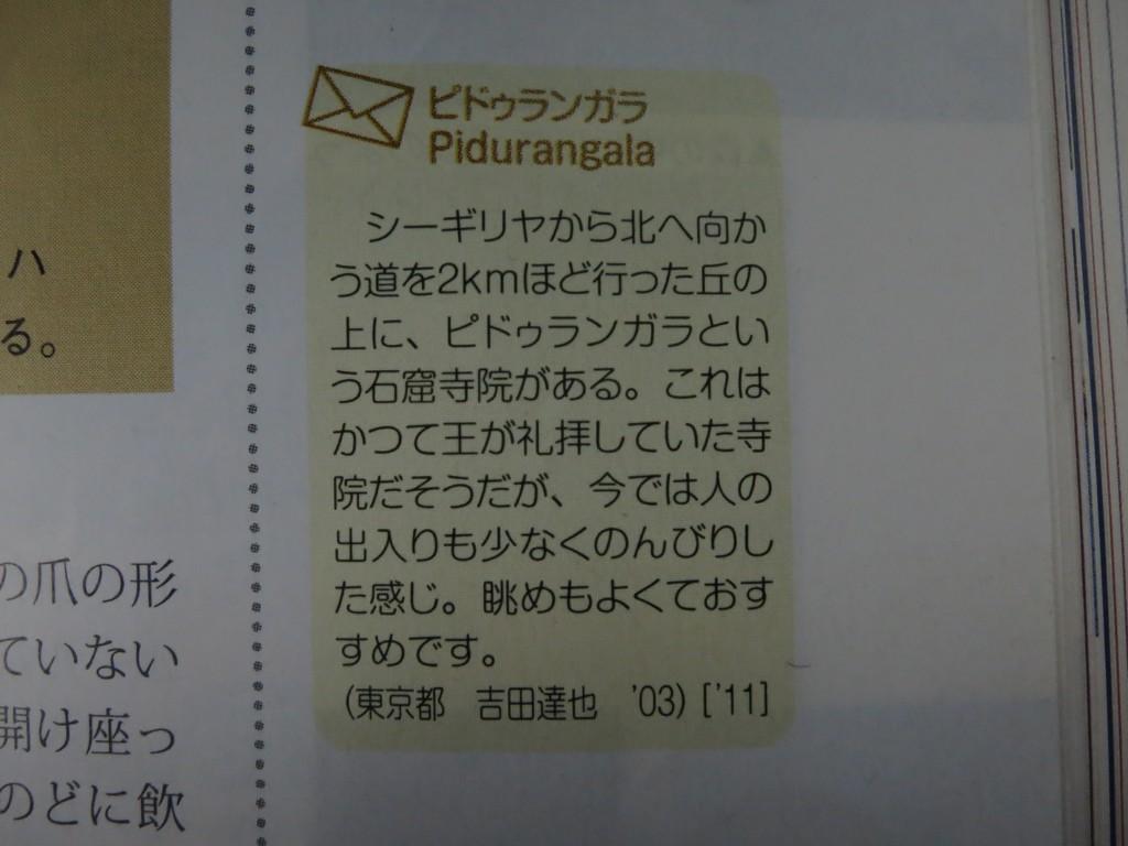 これって石窟寺院で吉田達也さんといえば、もしかしてもしかしたら。。。(地球の歩き方スリランカ11~12年版293頁) http://t.co/AYVGawiYVF