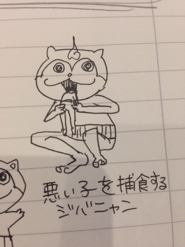悪い子を捕食するジバニャン pic.twitter.com/GHAt9fuaea