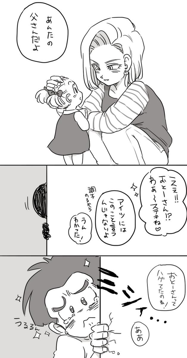 画像 クリリンと18号のパロディ漫画可愛すぎて話題に!【ドラゴンボール】 Naver まとめ