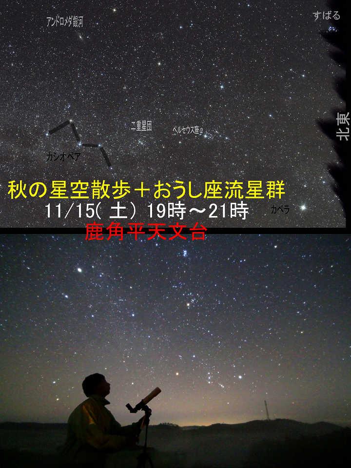 秋の星空散歩+流星群観望会