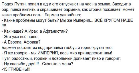 Содержимое головы Путина должны исследовать психиатры, - советник главы МВД - Цензор.НЕТ 567