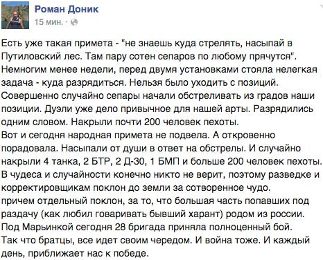 """Террористы из """"Призрака"""" объявили о подготовке к """"окружению Дебальцево"""", - ИС - Цензор.НЕТ 7208"""