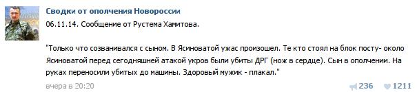 """Террористы из """"Призрака"""" объявили о подготовке к """"окружению Дебальцево"""", - ИС - Цензор.НЕТ 8306"""