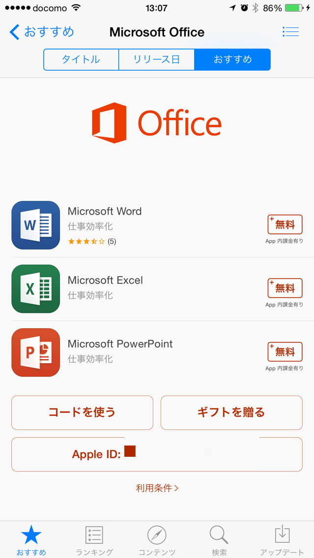 iPhone に Office が来ましたね! http://t.co/PRst8Outod