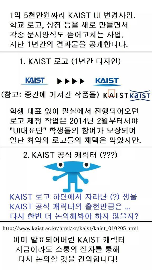 1억 5천만원짜리 KAIST 공식 캐릭터 좀 보고가실께요. ㅅㅂ. http://t.co/fUehac4vor