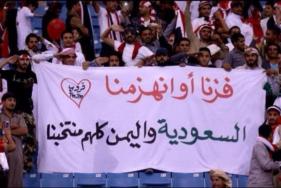 ما أجمل قلوبكم المتواضعة يا أشقائي اليمنيين بعيداً عن التعصب هنا عقول راقية على المُدرجات  . http://t.co/8wF4qyUro7